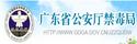 广东省公安厅禁毒网